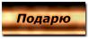 Подарю Доска объявлений